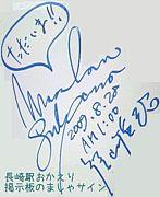 福山雅治/18 〜eighteen〜
