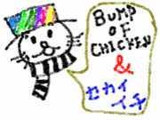 BUMP&セカイイチ