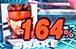 「164」の会