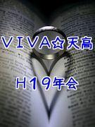 VIVA☆天高 H19年会