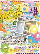 藤島高校平成20年3年6組