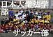 日本大学法学部サッカー部