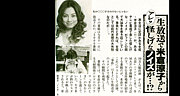 米倉涼子 9/11放屁テロ