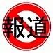 国民に知らせたい日本の実態