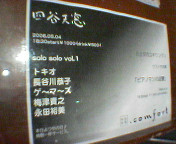 わらがい きょうこ(長谷川恭子)