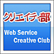 WEBサービス クリエイティ部