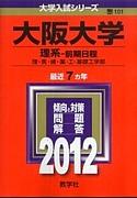2012年大阪大学(阪大)受験生