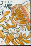 柿ピーが大好物♪