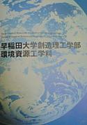 2011早稲田理工環境資源工学科