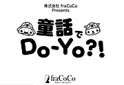 童話でDo-Yo?!プロジェクト