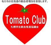 学生献血推進協議会【北海道】