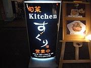 旬菜Kitchen スグリ