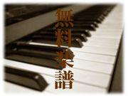 ♪無料楽譜♪