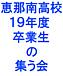 恵那南高校19年度卒業生の集い