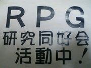 RPG研究同好会