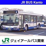 ジェイアールバス関東 JRバス
