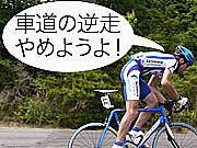 mixi発♪自転車ユーザ協会