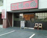 阪神居酒屋☆福の助レーシング