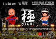 11/28 sat.『極☆night 』