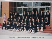 1996年入学1年9組森嶋学級