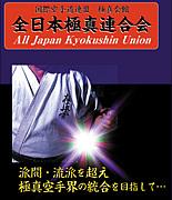 全日本極真連合会
