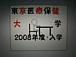 東京医療保健大学♪2008年度生