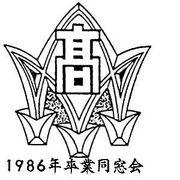 若松高校 1986卒業 同窓会