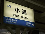 小浜市はオバマ氏を応援!