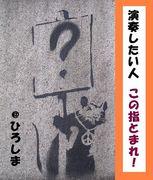 広島の演奏家、この指とまれ!