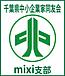 千葉県中小企業家同友会mixi支部