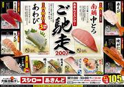 100円回転寿司のう・ら・が・わ