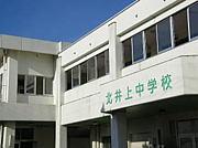 ★北井上中学校'04 卒業生★