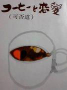 コーヒーと恋愛(可否道)