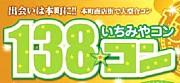 大型コンパ♡138