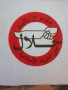 日本清真美食連盟