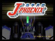 機甲兵団J-PHOENIX