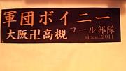 ☆軍団ボイニー☆