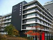 東京理科大学★2012☆入学予定