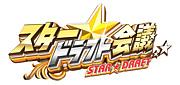 『スター☆ドラフト会議』