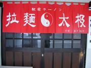 拉麺太极(ラーメンタイヂ)