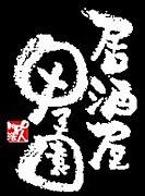 居酒屋甲子園2008決戦のとき!
