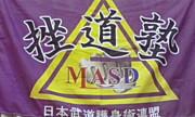 ★☆MASD挫道塾☆★
