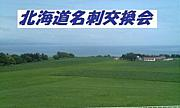 北海道名刺交換会