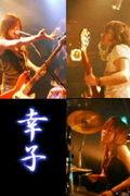 『幸子』っていうバンド