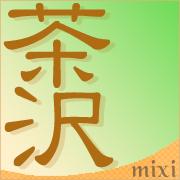 〓〓 茶沢 〓〓