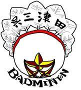 呉三津田高校バドミントン部