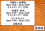 酒菜屋 馬酔木(A-SE-BI)