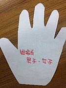 短指系男子女子!(b^ー°)