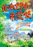 北本野外音楽祭