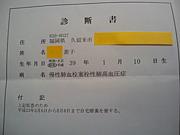慢性血栓塞栓性肺高血圧症